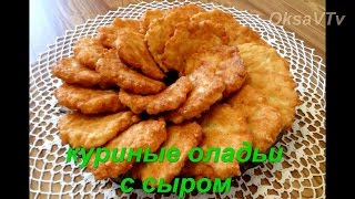 куриные оладьи с сыром. chicken fritters with cheese