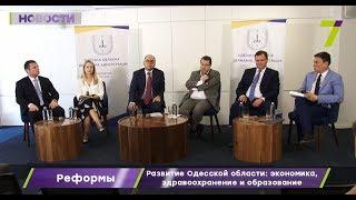 Развитие Одесской области: экономика, здравоохранение и образование