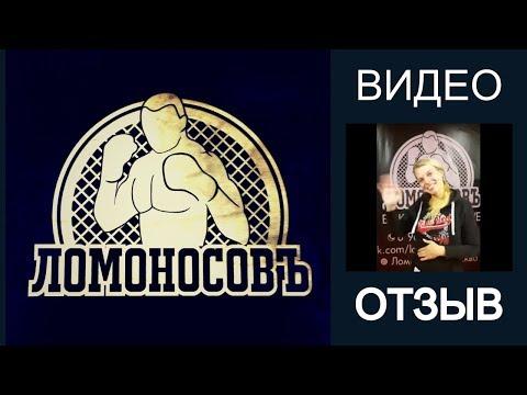 Отзыв Лиды | Боксерский клуб Ломоносовъ