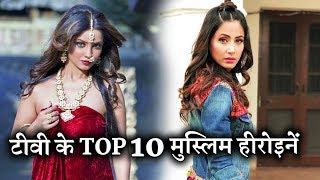 Top 10 Muslim Indian TV ACTRESSES! C4TV SHELF