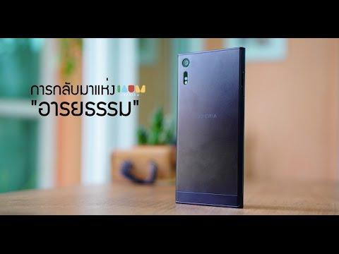 รีวิว Sony Xperia XZ การกลับมาของอารยธรรมแบบหรูๆ เบาๆ
