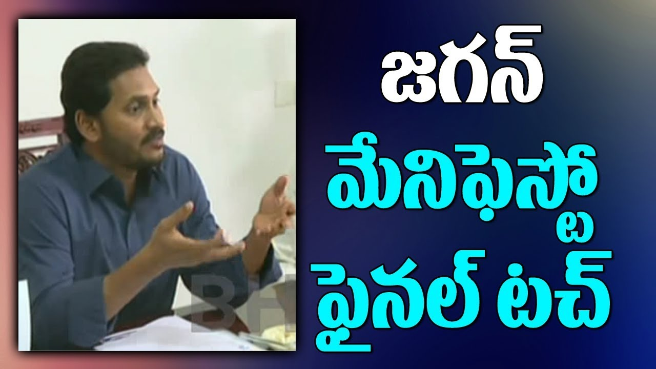 YS Jagan To Meet With Manifesto Committee Over Election 2019   Bharat Today