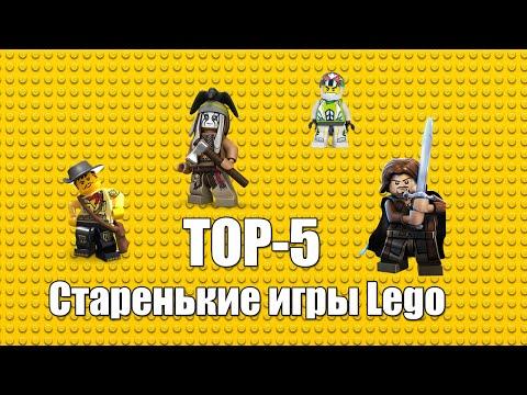 TOP-5 Lego (Лучшие игры Lego того времени)