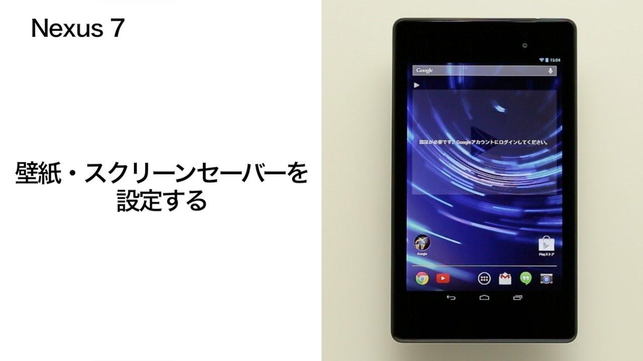 Google Nexus 7 壁紙 スクリーンセーバーを設定する Youtube