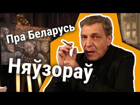 Няўзораў пра анэксію: Беларусы ўсім уставяць | Невзоров про аннексию Беларуси: Беларусы всем вставят