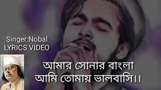 Amar sonar bangla cover by noble man.mp3