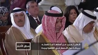 هل أسهم اتصال ترمب في نتيجة مؤتمر القاهرة؟