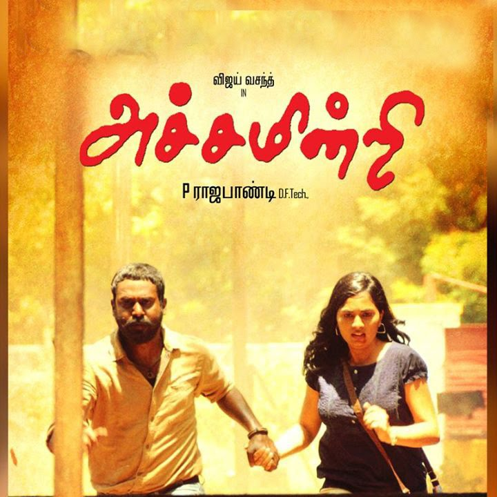 Achamindri 2016 Movie Download Full HD DVDRip