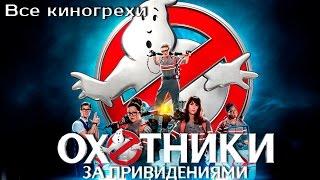 """Все киногрехи и киноляпы фильма """"Охотники за привидениями"""" (2016)"""