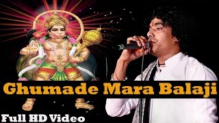 Ghumade Mara Balaji ((HD)) | Hanuman Bhajan | Arjun Rana | Rajasthani Live Bhajan 2015