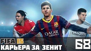 FIFA 15 Карьера за Зенит #68 (ЧР матч со