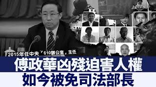 凶殘迫害人權 傅政華被免司法部長|新唐人亞太電視|20200501