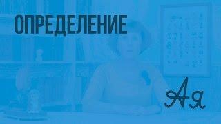 Определение. Видеоурок  по русскому языку  4  класс