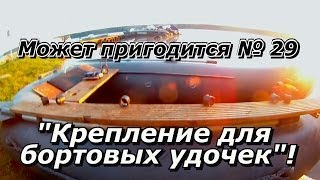 Может пригодится 29 Крепление бортовых удочек в лодке