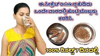 ಒಂದೇ ವಾರದಲ್ಲಿ ಹೊಟ್ಟೆ ಬೊಜ್ಜನ್ನು ಕರಗಿಸಿ Weight loss in 7 days Home Remedies in Kannada Shridevi Vlogs