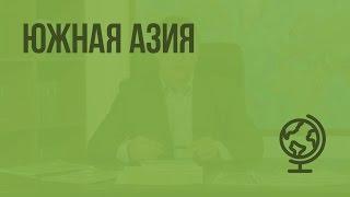 видео Азия.  Регионы Азии.