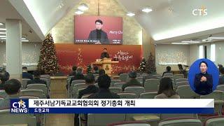 제주서남기독교교회협의회…
