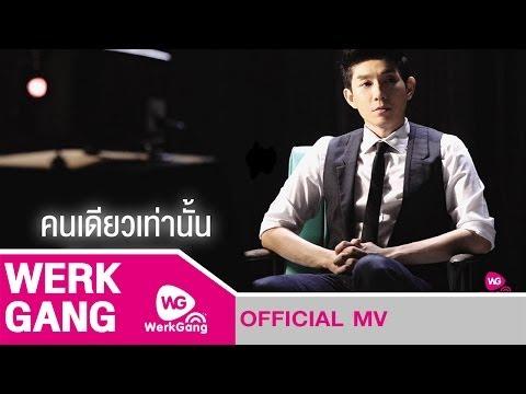 คนเดียวเท่านั้น (เพลงประกอบละคร ต้นรักริมรั้ว) - บอย PeaceMaker [Official MV]