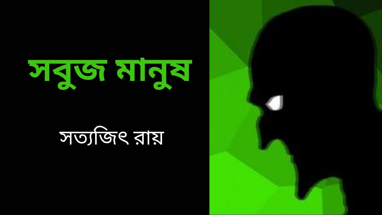 Download Bengali thriller stories সবুজ মানুষ  সত্যজিৎ রায়  বাংলা অডিও বুক (2020)