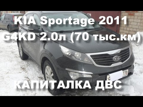 Фото к видео: KIA Sportage 2.0 (G4KD) 70 тыс.км - капитальный ремонт двигателя