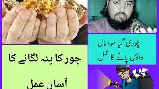 CHORI GAYA HUA MAAL WAPAS PAANE KA AASAN AMAL AUR CHORR KA PATA LAGANE KA AMAL...urdu