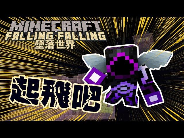 Minecraft生存 - 墜落世界 #25 尋找鞘翅 翱翔在終界空中
