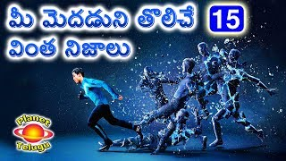 15 Promising Unknown New Facts in Telugu by PLANET TELUGU మీ మెదడుని తొలిచే  15 వింత నిజాలు