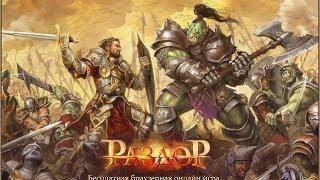 Раздор - браузерная онлайн игра MMORPG