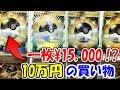 1日で10万円、ポケモンカードに捧げた男。