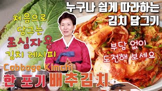 김장 연습 한포기로 담그는 배추김치 김치명인이 절이기부…