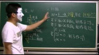基礎物理(一) 7-1-1 功