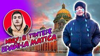 ИЩУ БРАЙНА МАПСА В САНКТ-ПЕТЕРБУРГЕ ЧЕЛЛЕНДЖ/Видео Мария ОМГ