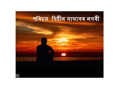 পৰিচয় বিহীন যাযাবৰ নগৰী Parichay Bihin By Chandan