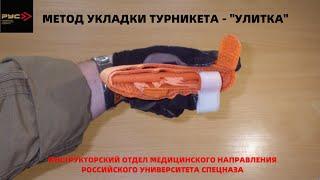 СПОСОБЫ УКЛАДКИ ТУРНИКЕТА/ТАКТИЧЕСКАЯ МЕДИЦИНА/ВМП