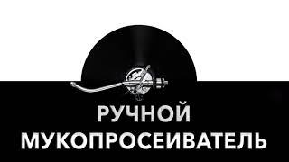 Ручной мукопросеиватель ⚪   звук ручного мукопросеивателя и шум ручного просеивания муки ⚙️