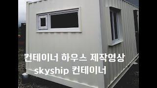 skyship 컨테이너…