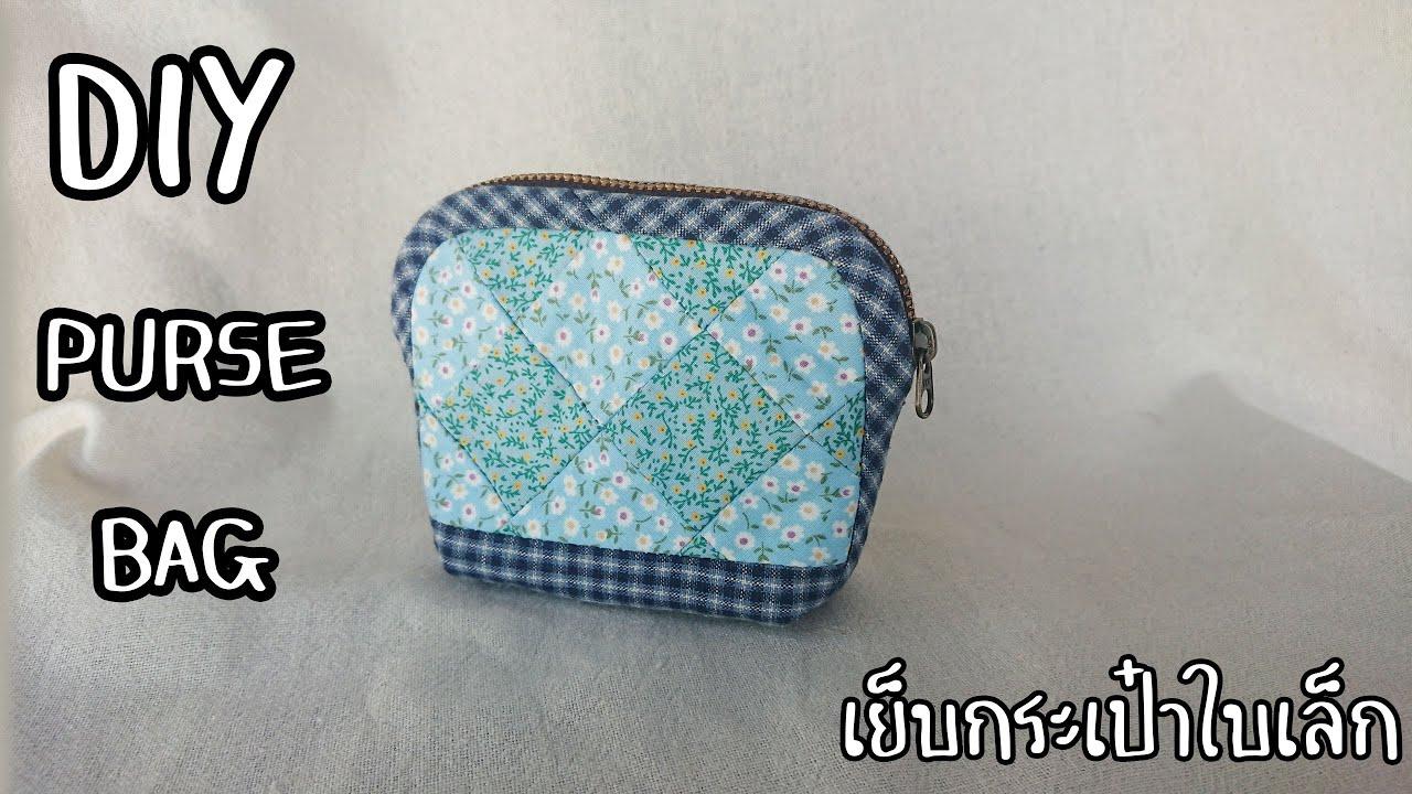 DIY Purse Bag Tutorial : เย็บกระเป๋าใบเล็ก