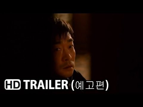 Hide And Seek Official International Trailer 1 2014 Korean Thriller Hd