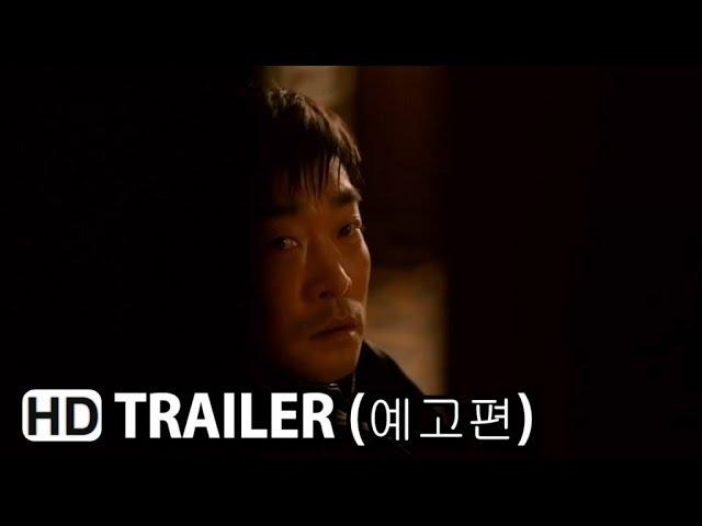Hide and Seek Official International Trailer 1 (2014) - Korean Thriller HD