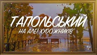 Тапольський на Алеї Художників