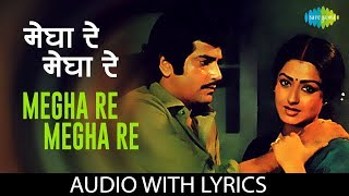 Megha Re Megha Re with lyrics |  मेघा रे मेघा रे | Lata Mangeshkar | Suresh Wadkar | Pyaasa Sawan