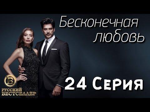 Бесконечная Любовь (Kara Sevda) 24 Серия. Дубляж HD720