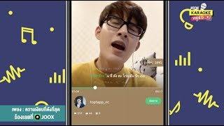 ท๊อป ณภัทร - ความเงียบที่ดังที่สุด [Cover]   JOOX Karaoke