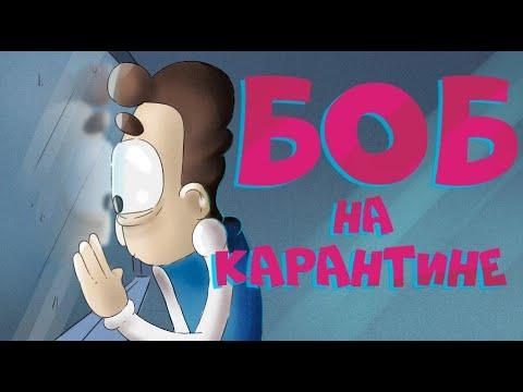 """Боб сидит на карантине (эпизод 5, сезон 6 """"Знакомьтесь, Боб"""")"""