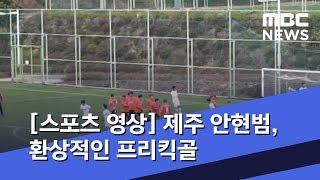 [스포츠 영상] 제주 안현범, 환상적인 프리킥골  (2…