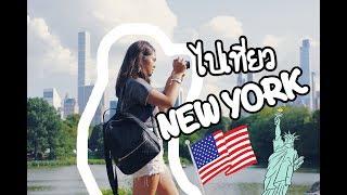 พาไปเที่ยวนิวยอร์ก!! Time Square, Coney Island, Brooklyn Bridgeแบะอีกหลายๆที่!!