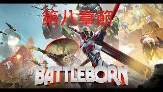 【R.L.S】 小祥  battleborn為戰而生 打劇情 第八章節