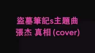 盜墓筆記s 主題曲 -- 張杰《真相》(cover)