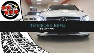 Mercedes-Benz 賓士 C300 AMG 介紹