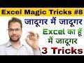 Excel में Hard Work नहीं Smart Work करो | Excel Magic Tricks Part 8